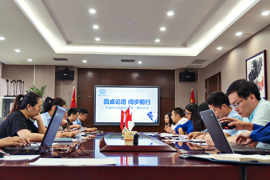华晶公司组织召开时尚珠宝品牌讨论会(第一期)