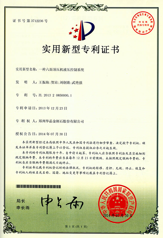 Patent of Hydraulic System of Cubic Press