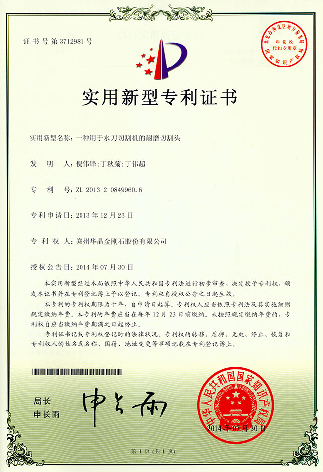 Patent of Wear-resistant Cutter for Water Jet Cutting Machine