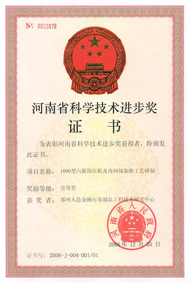 First Prize of Henan Science and Technology Progress Award