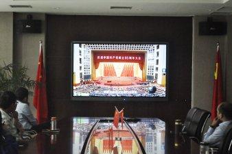 华晶公司组织观看《大国外交》专题片