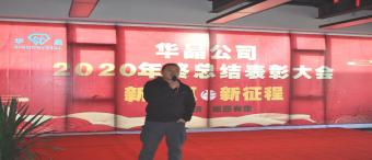 表先进、shu典范--hua晶公si2020年生产系统表彰大会圆满结束