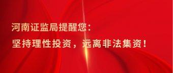 鼎点注册开展第二届全国防范非法证券期货宣传月活动